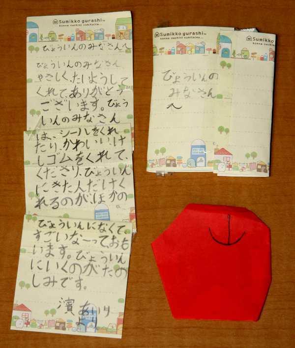 あいりちゃんからのお手紙1
